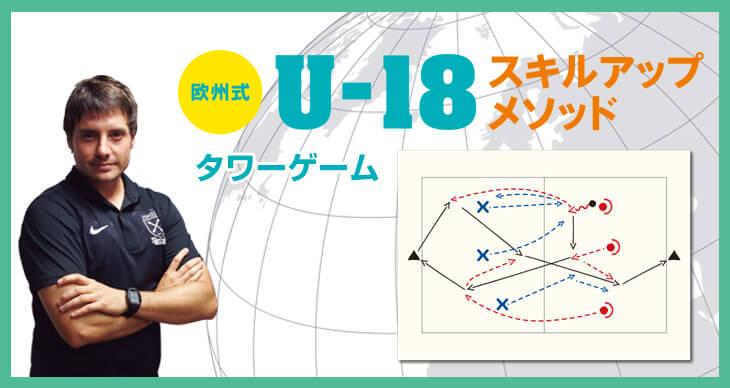 欧州式U-18スキルアップメソッド<br />タワーゲーム