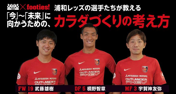 浦和レッズの選手たちが教える <br>「今」~「未来」に向かうための、カラダづくりの考え方 vol.01