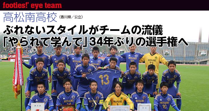 全国強豪校REPORT2015<br>高松南高校(香川県/公立)