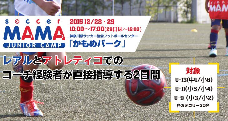 サカママジュニアサッカーキャンプ in 神奈川<br>12月28~29日の2日間で開催!!