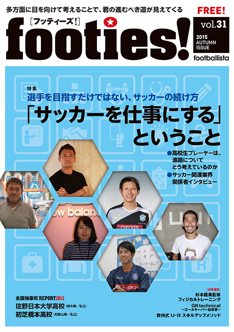 footies!vol.31<br />2015 AUTUMN ISSUE