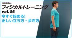 TRAINING6 正しい姿勢を保つための体幹の基礎トレーニング「今すぐ始める!正しい立ち方・歩き方」