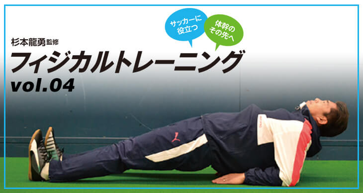 TRAINING4 正しい姿勢を保つための体幹の基礎トレーニング「仰向けでお尻をキープ」