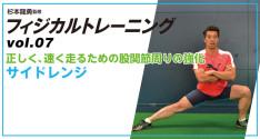 TRAINING7 正しく、速く走るための股関節周りの強化「サイドレンジ」