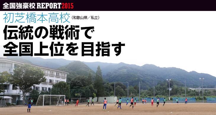 全国強豪校REPORT2015<br>初芝橋本高校(和歌山県/私立)