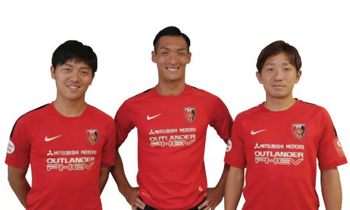 浦和レッズの選手
