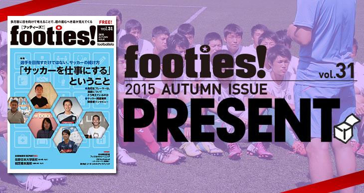 footies! vol.31 2015 AUTUMN ISSUE PRESENT