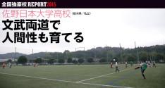 全国強豪校REPORT2015<br>佐野日本大学高校(栃木県/私立)