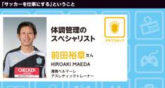 サッカー業界関係者インタビュー<br>湘南ベルマーレ アスレティックトレーナー<br>前田裕章さん