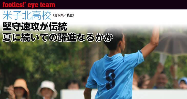 全国強豪校REPORT2015<br>米子北高校(鳥取県/私立)