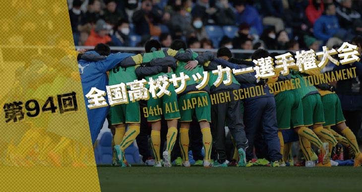 第94回全国高校サッカー選手権大会
