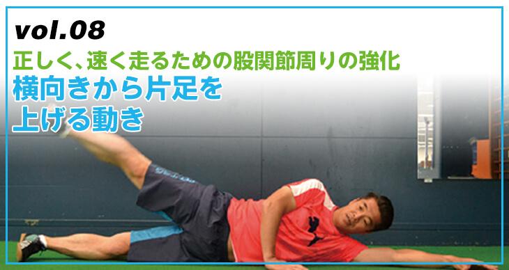 TRAINING8 正しく、速く走るための股関節周りの強化「横向きから片足を上げる動き」