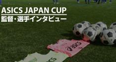 ASICS JAPAN CUP 監督・選手インタビュー