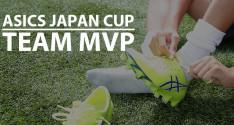 ASICS JAPAN CUP チームMVP