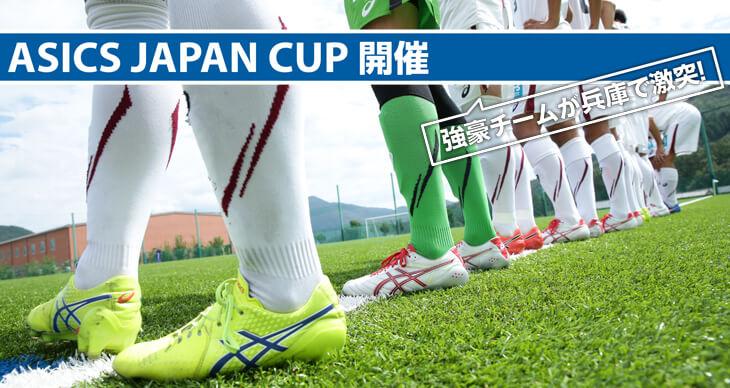 強豪チームが兵庫で激突!<br>ASICS JAPAN CUP 開催