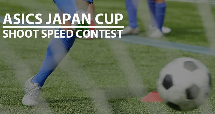 ASICS JAPAN CUP シュートスピードランキング