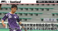 大学サッカープレーヤー紹介<br>河面旺成(明治大学 政治経済学部)