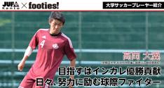 大学サッカープレーヤー紹介<br>高岡大翼(早稲田大学 社会科学部)