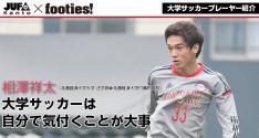 大学サッカープレーヤー紹介<br>相澤祥太(流通経済大学 法学部)