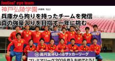 全国強豪校REPORT<br>神戸弘陵学園高校(兵庫県/私立)