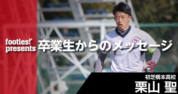 卒業生からのメッセージ<br>栗山聖(初芝橋本高校)