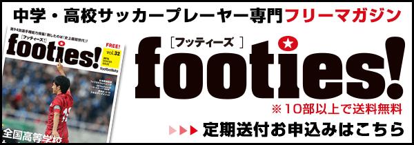 footies!本誌定期送付申込フォーム