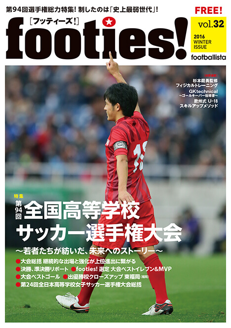 footies!vol.32<br />2016 WINTER ISSUE