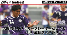 大学サッカープレーヤー紹介<br>木戸皓貴(明治大学 文学部)