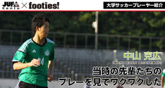 大学サッカープレーヤー紹介<br>中山克広(専修大学 経済学部)