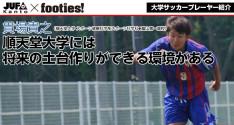 大学サッカープレーヤー紹介<br>貫場貴之(順天堂大学 スポーツ健康科学部)