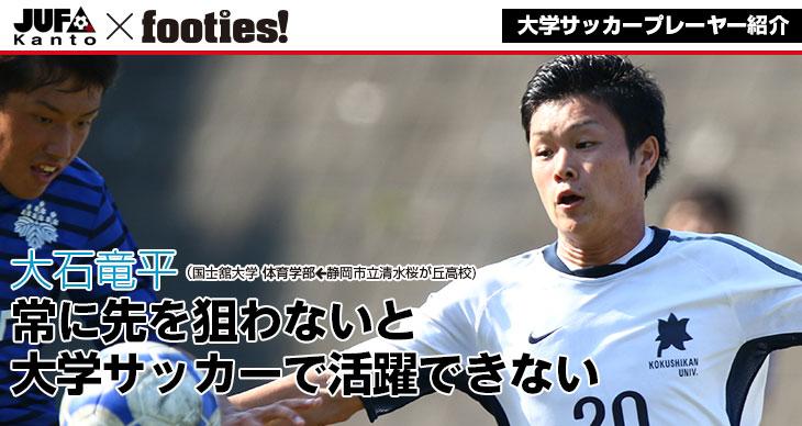 大学サッカープレーヤー紹介<br>大石竜平(国士舘大学 体育学部)
