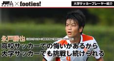 大学サッカープレーヤー紹介<br>永戸勝也(法政大学 スポーツ健康学部)