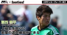 大学サッカープレーヤー紹介<br>葛西恭平(専修大学 経済学部)
