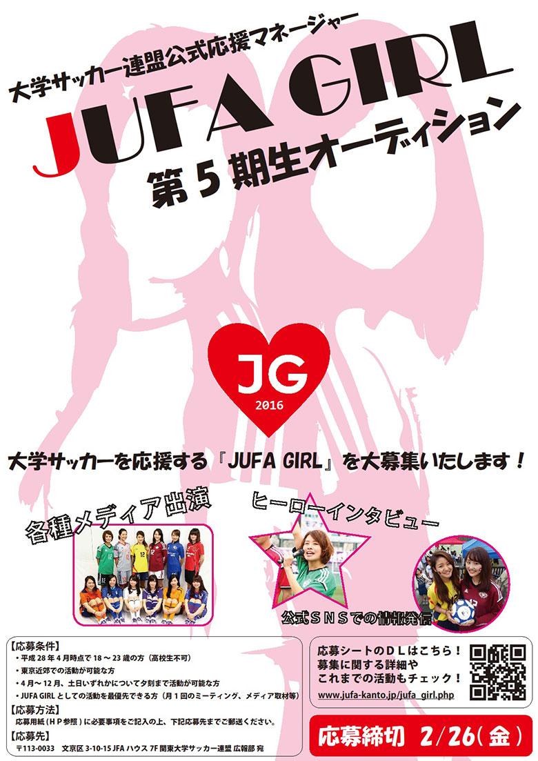 大学サッカー公式応援マネージャー「JUFA GIRL」5期生募集中!