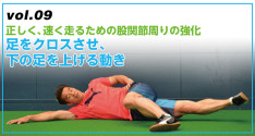 TRAINING9 足をクロスさせ、下の足を上げる動き