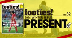 footies! vol.32 2016 WINTER ISSUE PRESENT