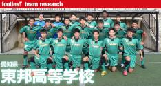 footies!' team research<br>東邦高等学校/愛知