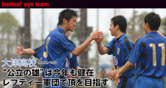 全国強豪校REPORT<br>大津高校(熊本県/公立)