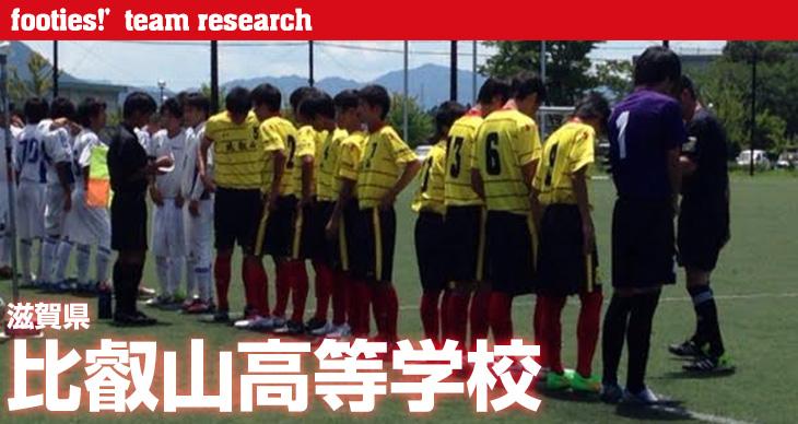 footies!' team research<br>比叡山高等学校/滋賀