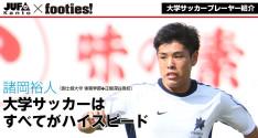 大学サッカープレーヤー紹介<br>諸岡裕人(国士舘大学 体育学部)