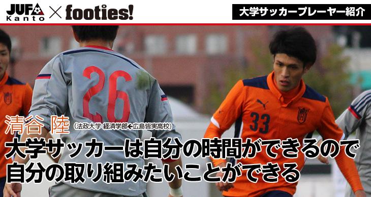 大学サッカープレーヤー紹介<br>清谷 陸(法政大学 経済学部)