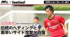 大学サッカープレーヤー紹介<br>吉岡雅和(駒澤大学 経営学部)