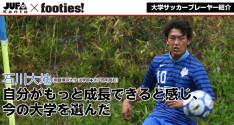 大学サッカープレーヤー紹介<br>石川大地(桐蔭横浜大学 法学部)