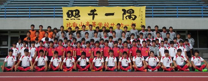 比叡山高校サッカー部