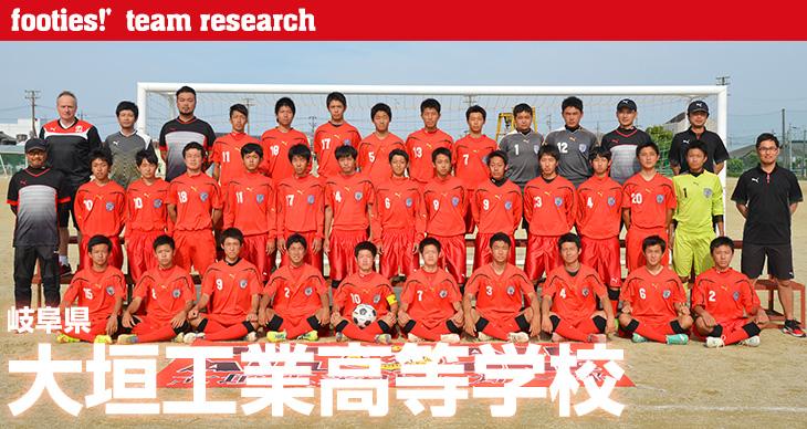 footies!' team research<br>大垣工業高等学校/岐阜