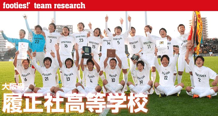 footies!' team research<br>履正社高等学校/大阪