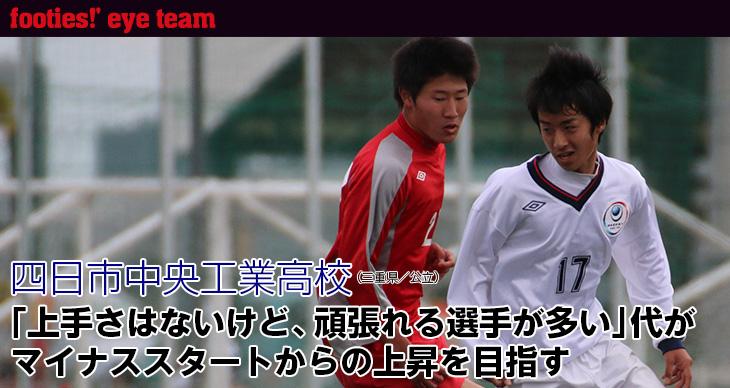 全国強豪校REPORT<br>四日市中央工業高校(三重県/公立)