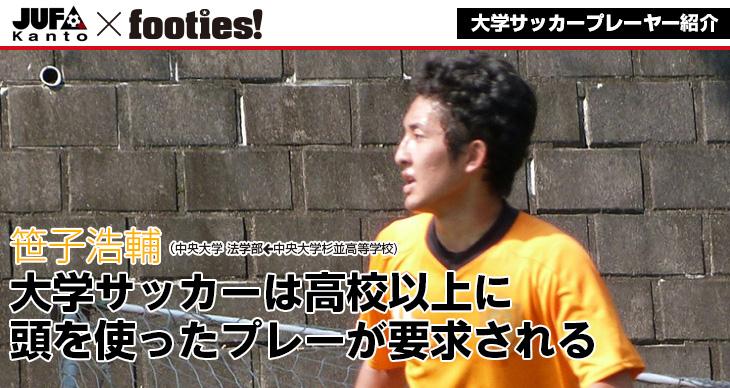 大学サッカープレーヤー紹介<br>笹子浩輔(中央大学 法学部)