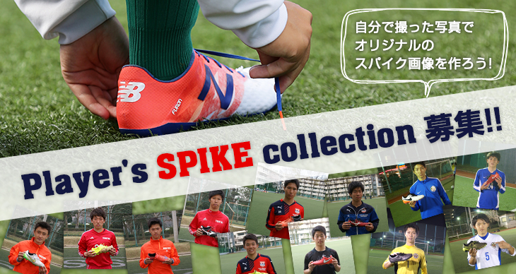 Player's SPIKE collection募集!!