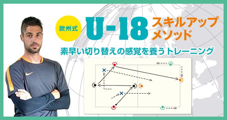 欧州式U-18スキルアップメソッド<br>素早い切り替えの感覚を養うトレーニング